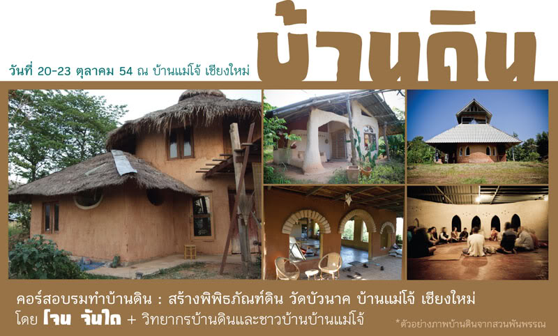 clayhouse2