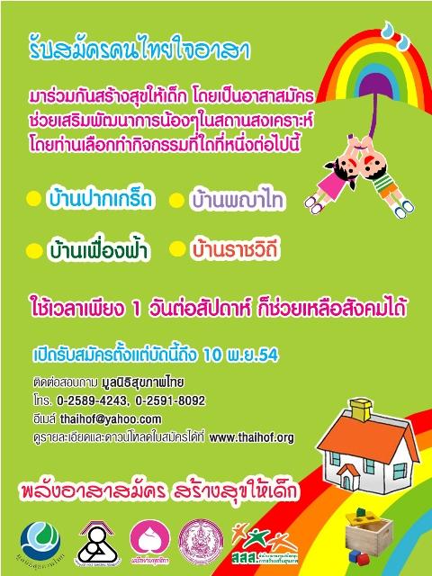 ThaiHOF_poster2-re